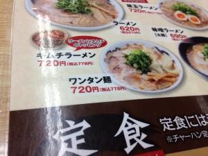 来来亭ワンタン麺メニュー