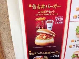 ロッテリア 蒙古丼バーガーメニュー