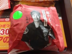 ロッテリア 蒙古丼バーガーラップ