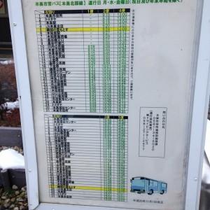 道の駅 織部の里もとすバス時刻表