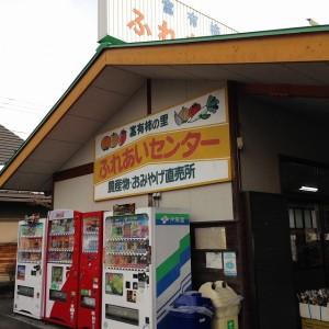 富有柿の里いとぬき販売所