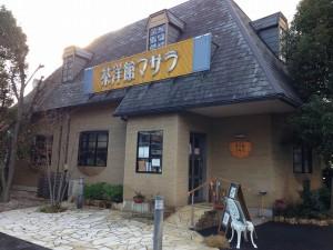茶洋館マサラ店舗外観