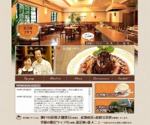 茶洋館マサラホームページ