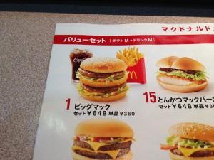 マクドナルド岐阜県庁前店ビッグマックメニュー