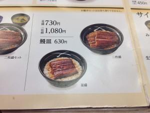 吉野家 鰻皿メニュー