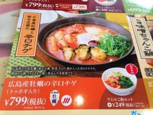 ガスト 広島産牡蠣の辛口チゲメニュー