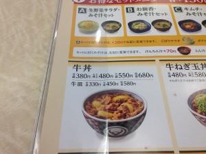 吉野家 牛丼メニュー