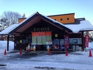 道の駅大日岳建物
