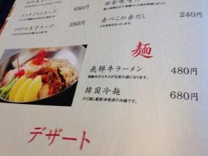 養老ミート赤べこ 韓国冷麺メニュー