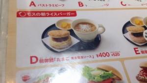 モスバーガー 朝御膳たまご黄身醤油ソースメニュー