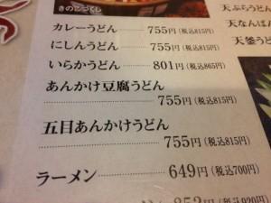田毎 あんかけ豆腐うどん価格