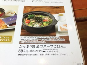 デニーズ たっぷり野菜のスープごはんメニュー