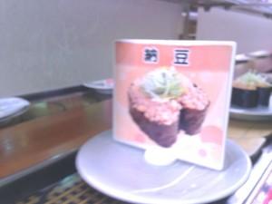 かいおう 納豆POP