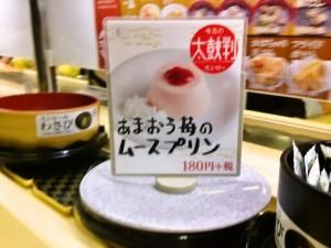スシロー あまおう苺のムースプリンPOP