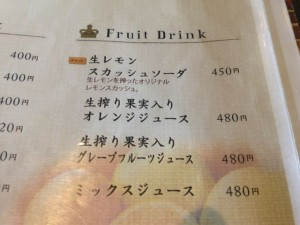 さかい珈琲 生搾り果実入りグレープフルーツジュースメニュー