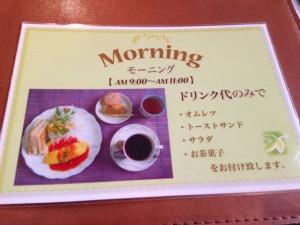 カフェドゥルセ(Cafe Dulce)美術館前店モーニングメニュー