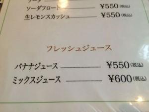 カフェドゥルセ(Cafe Dulce)美術館前店ミックスジュース価格