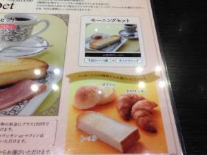 元町珈琲 モーニングセットメニュー