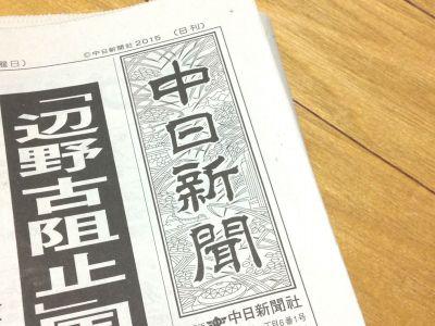 岐阜新聞と中日新聞