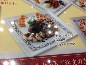 元町珈琲 チョコバナナワッフルメニュー