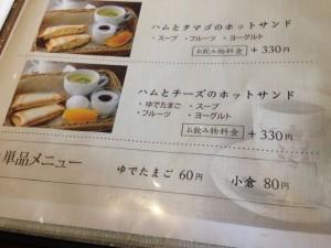 さかい珈琲 ハムとチーズのホットサンドメニュー