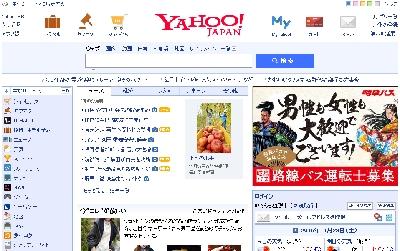岐阜バスyahootop広告