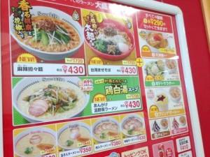 スガキヤ 麻辣担々麺メニュー