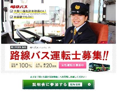 岐阜バス求人ページ