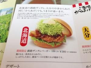 モスバーガー 釧路ザンタレバーガー甘酢たれメニュー
