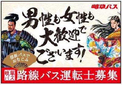 ヤホオトップ岐阜バス広告