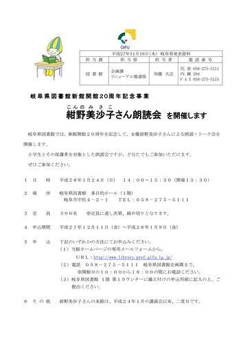 紺野美沙子岐阜県図書館朗読会