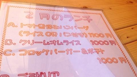 カフェダイニングバーK-side 2月ランチメニュー