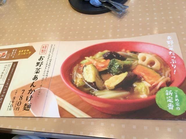 ごまめ家 お野菜あんかけ麺のメニュー