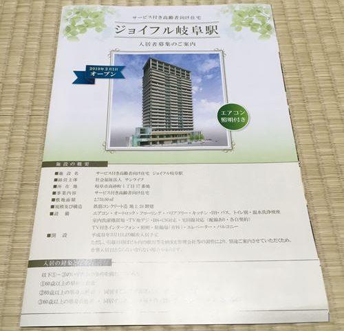 ジョイフル岐阜駅 入居者募集パンフレット
