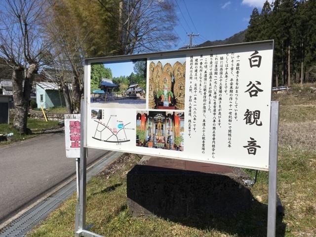 根道神社途中の看板