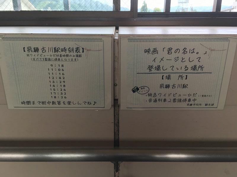 飛騨古川駅 君の名わスポット