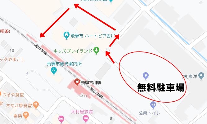 飛騨古川駅の無料駐車場