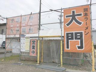 九州屋台熊本ラーメン大門の店舗写真